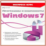 Видеоуроки: Программы и компоненты Windows 7